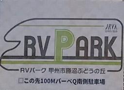 RVパーク 勝沼 看板