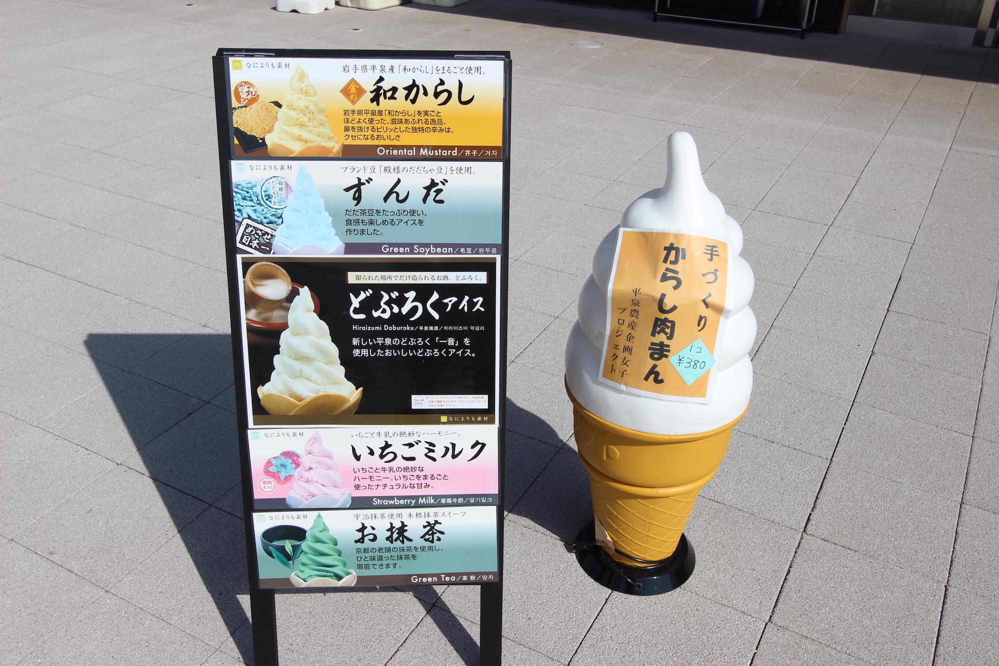 道の駅平泉、ソフト看板