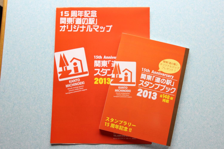 スタンプラリー帳 関東