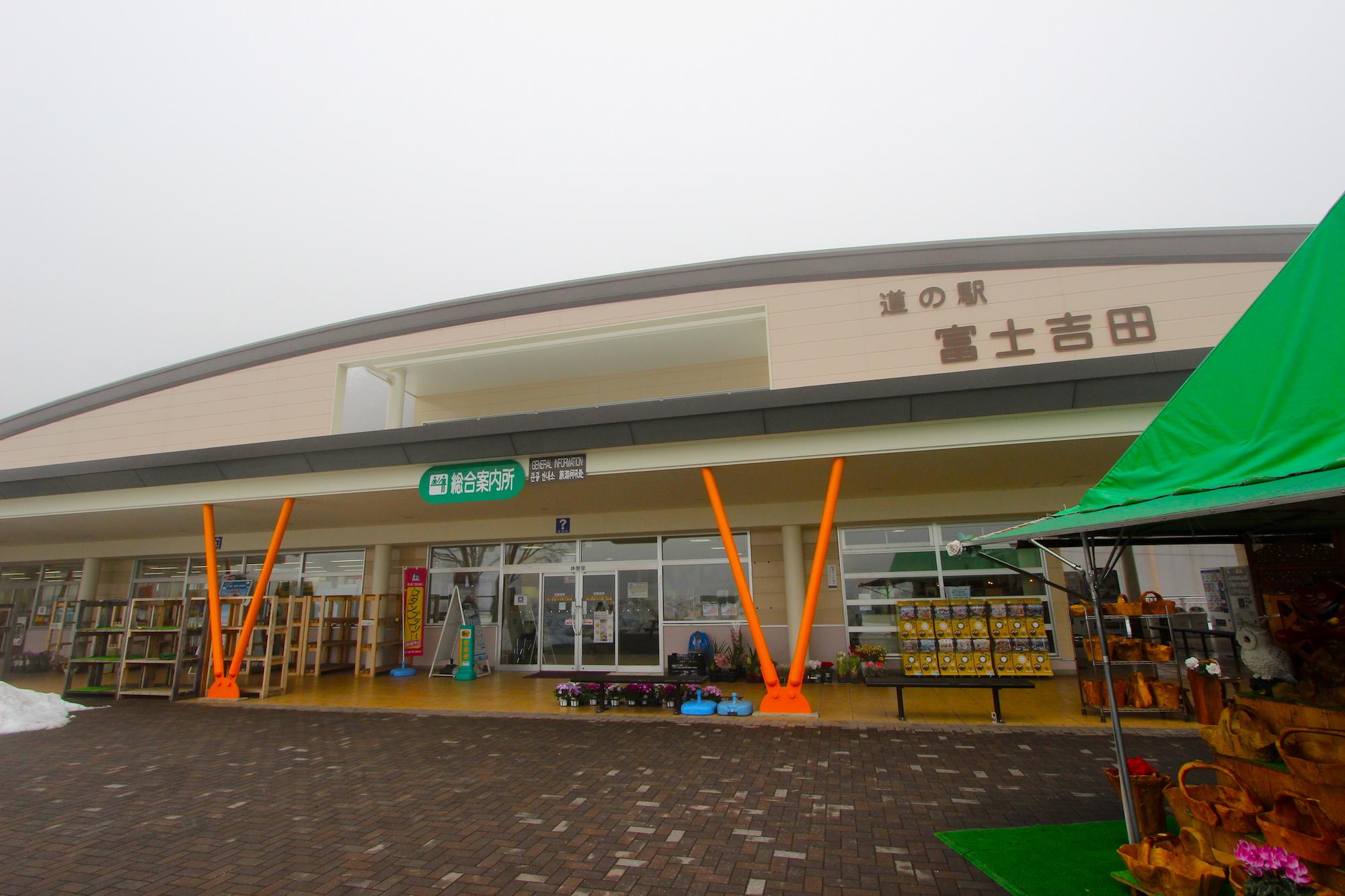 道の駅 富士吉田 外観