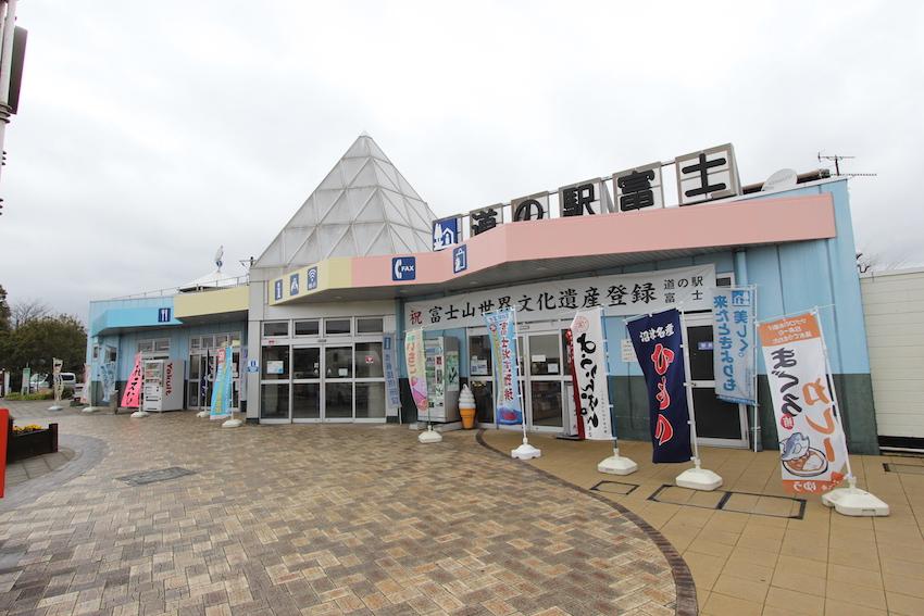 道の駅 富士 外観