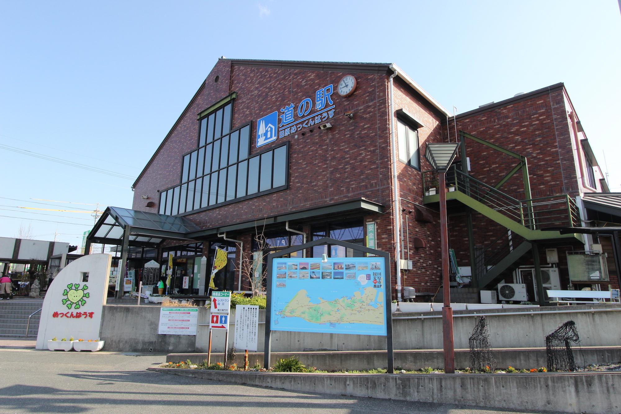 道の駅 田原めっくんはうす 外観