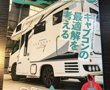 キャンピングカー専門誌「オートキャンパー」。6月号は「キャブコン特集」